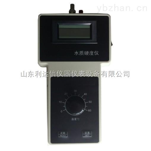 LDX-YD300A-水硬度检测仪/便携式水质硬度计/水质硬度计