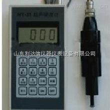 LDX-GZQ/HY-31-便携式超声波硬度计