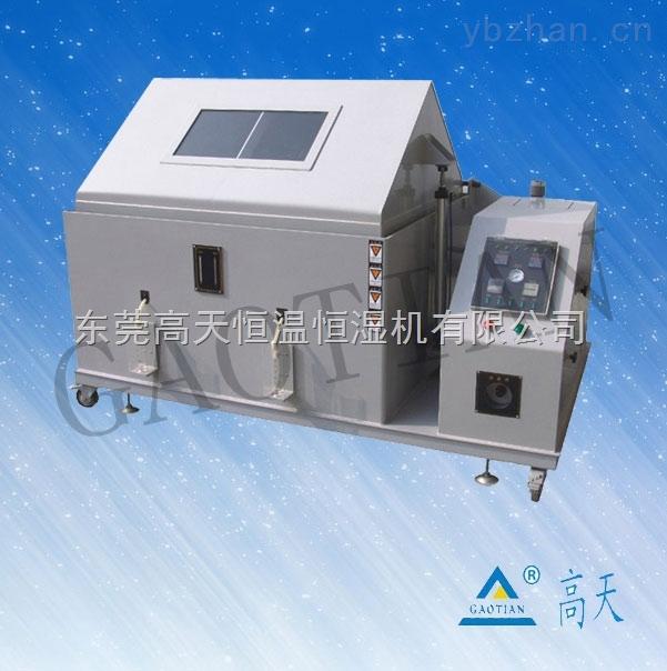 武汉大型盐水喷雾测试机/大型盐雾试验箱/大型盐雾机
