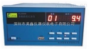 奋乐 FLE5000 多路温度测试仪  温度记录仪  岁末大促销