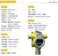 溴甲烷浓度报警器厂家