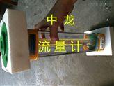 玻璃轉子流量計LZB-25F中龍zui便宜
