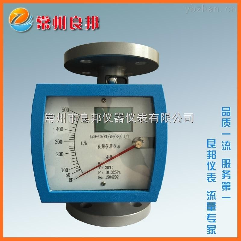 良邦高性能防爆金屬管浮子流量計/低壓力損失設計
