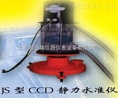 LDX-JS-静力水准仪/静力水准检测仪