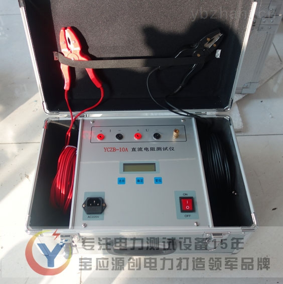 YCZB-10A感性负载直流电阻测试仪产品简介 YCZB-10A感性负载直流电阻测试仪以高速微电脑处理器为核心,采用高速A/D转换器及程控电流源技术,达到了前所未有的测量效果及高度自动化测量功能,具有精度高,测量范围宽,数据稳定,重复性好,抗干扰能力强,保护功能完善,充放电速度快等特点。感性负载直流电阻测试仪体积小、重量轻、便于携带,是感性负载直流电阻测试的新一代产品。 YCZB-10A感性负载直流电阻测试仪产品别称 直流电阻速测仪、变压器直流电阻测试仪、变压器绕组直流电阻测试仪、变压器直阻速测仪、变压器