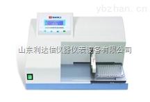 LDX-DG3090-洗板機