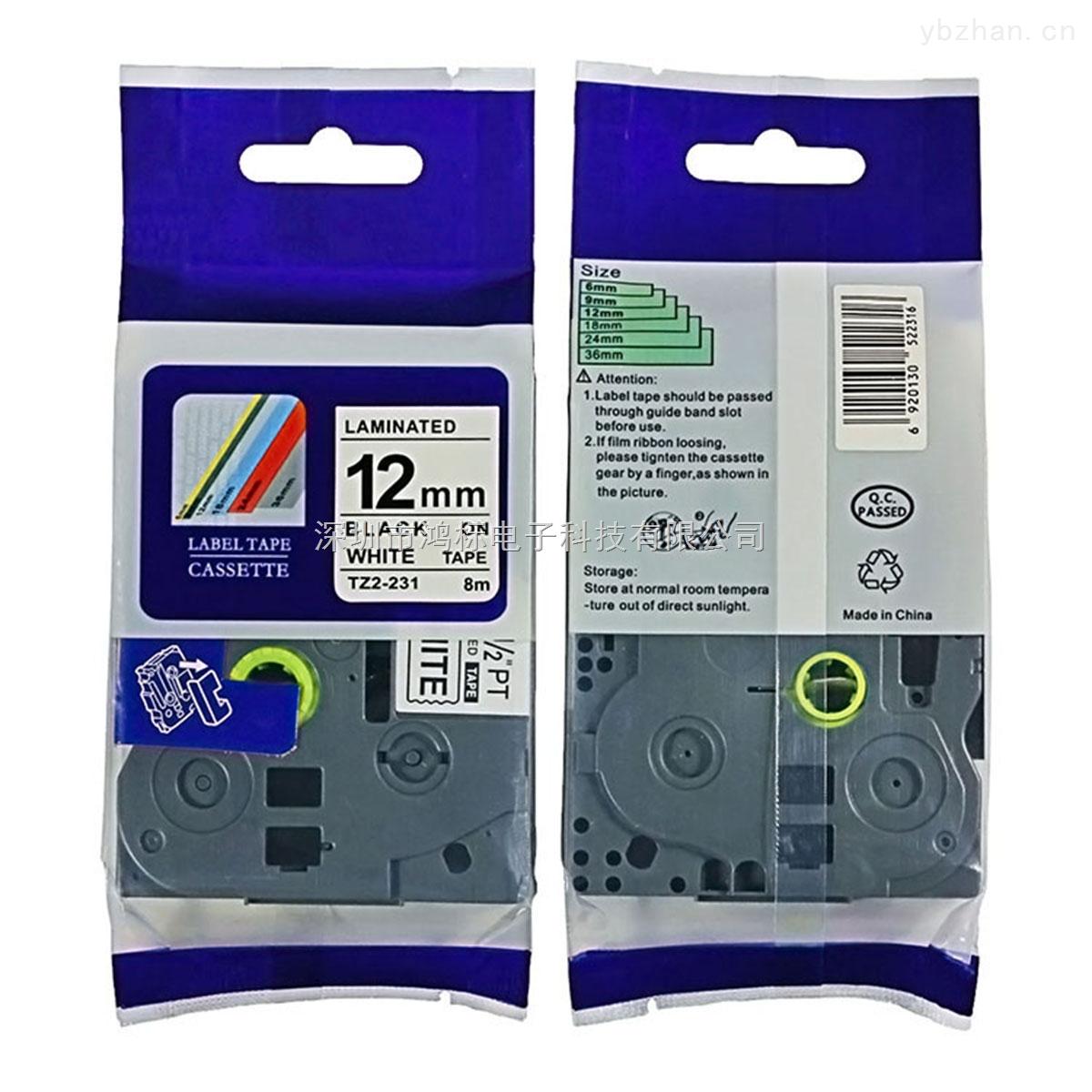 普贴标签色带TZ5-231【白底黑字】
