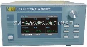 2016年新款FL1300D交流电机转速仪-杭州奋乐厂家直销