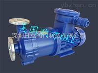 進口不銹鋼防爆磁力泵 耐高溫防爆磁力泵