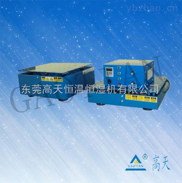 武汉电磁振动台/电磁双向振动台/电磁垂直振动台