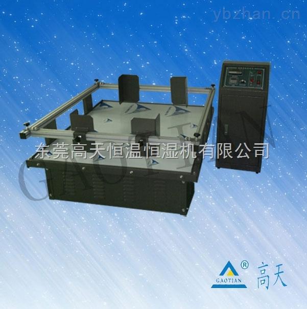 武汉纸箱包装振动试验台/模拟运输振动台/包装振动台