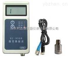 LDX-HZ-9508-便携式振动测量仪