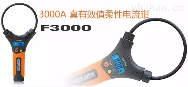 F3000柔性电流钳表