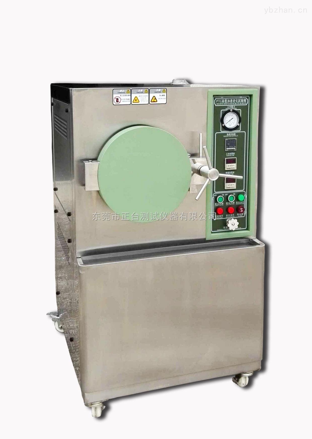 pct高压蒸煮试验机,pct高压蒸煮试验箱