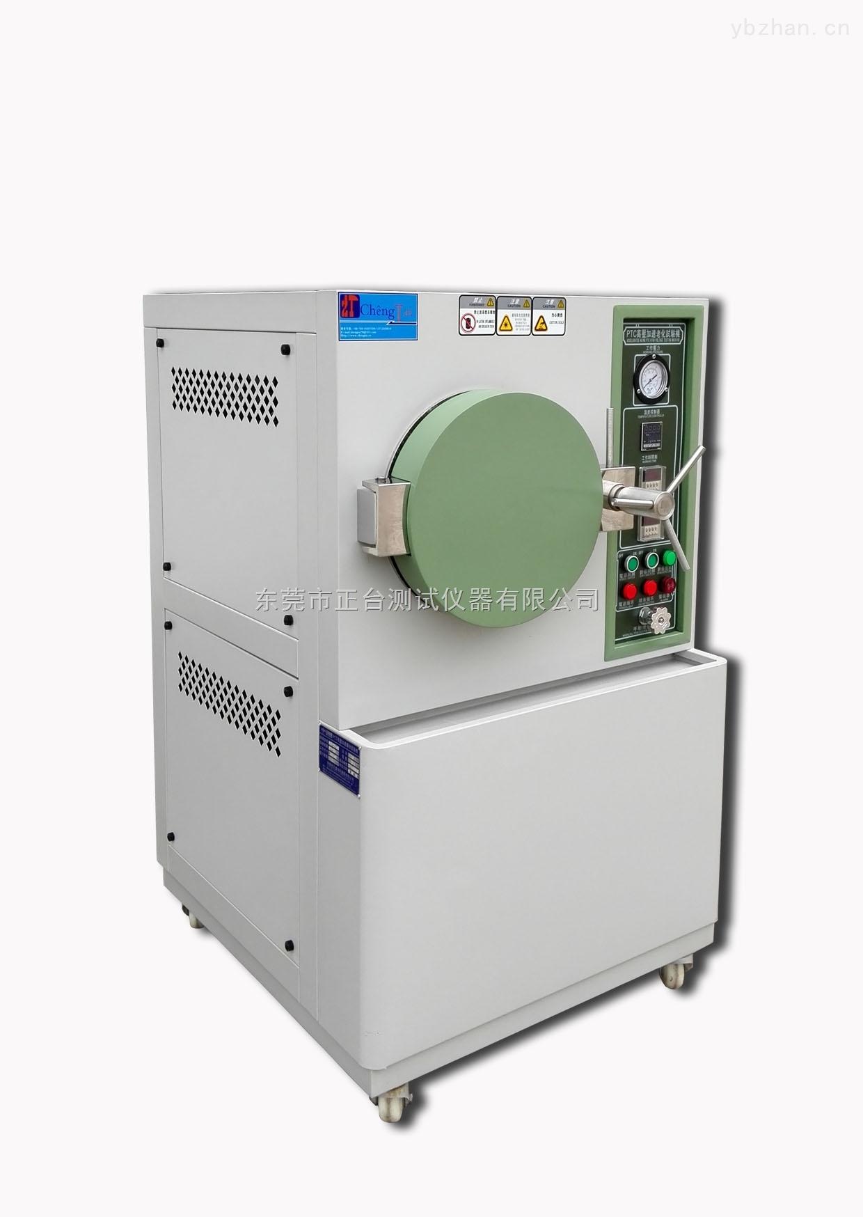 高压水煮测试机,高压水煮箱
