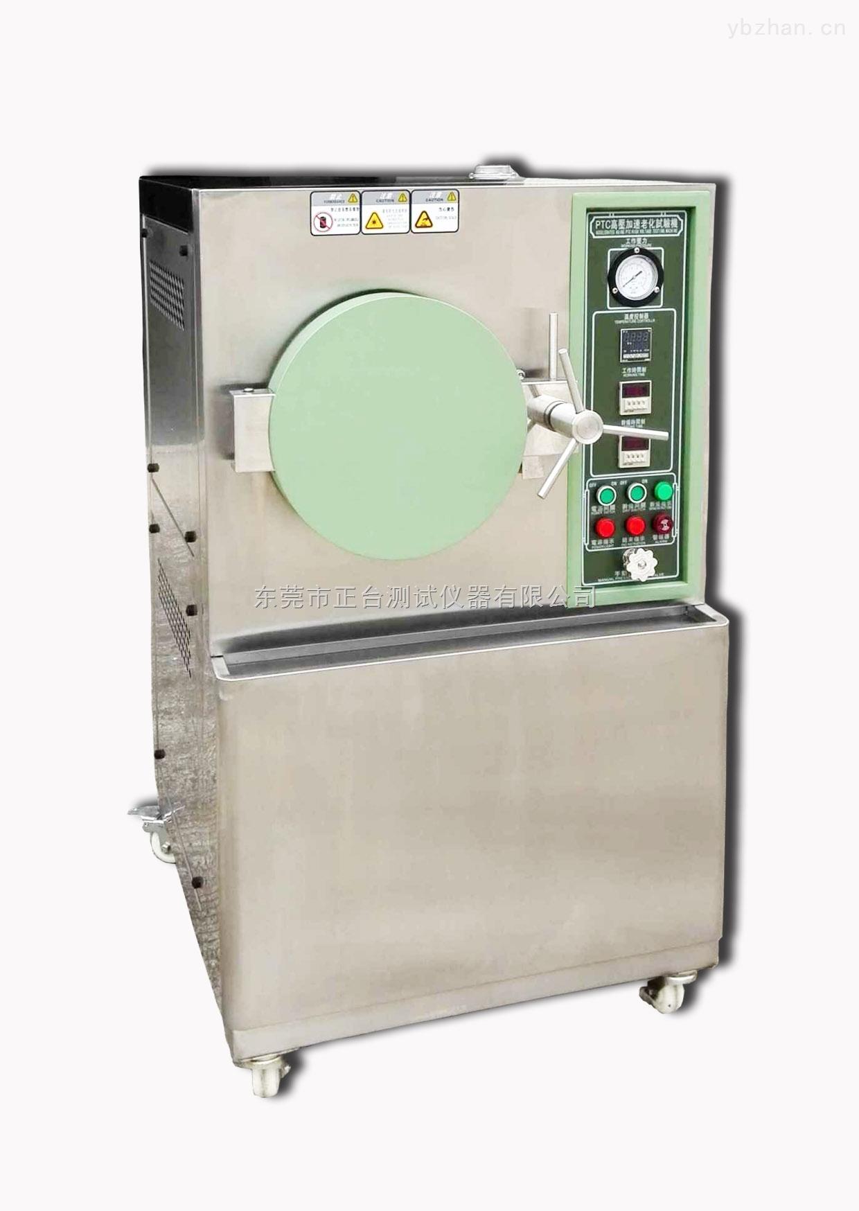 高压加速试验机,高压加速试验箱