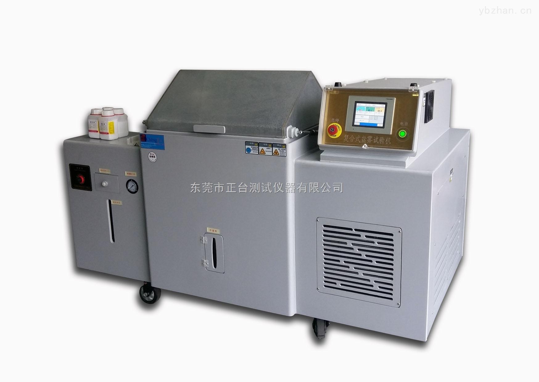 复合型盐雾机/盐雾循环腐蚀测试箱