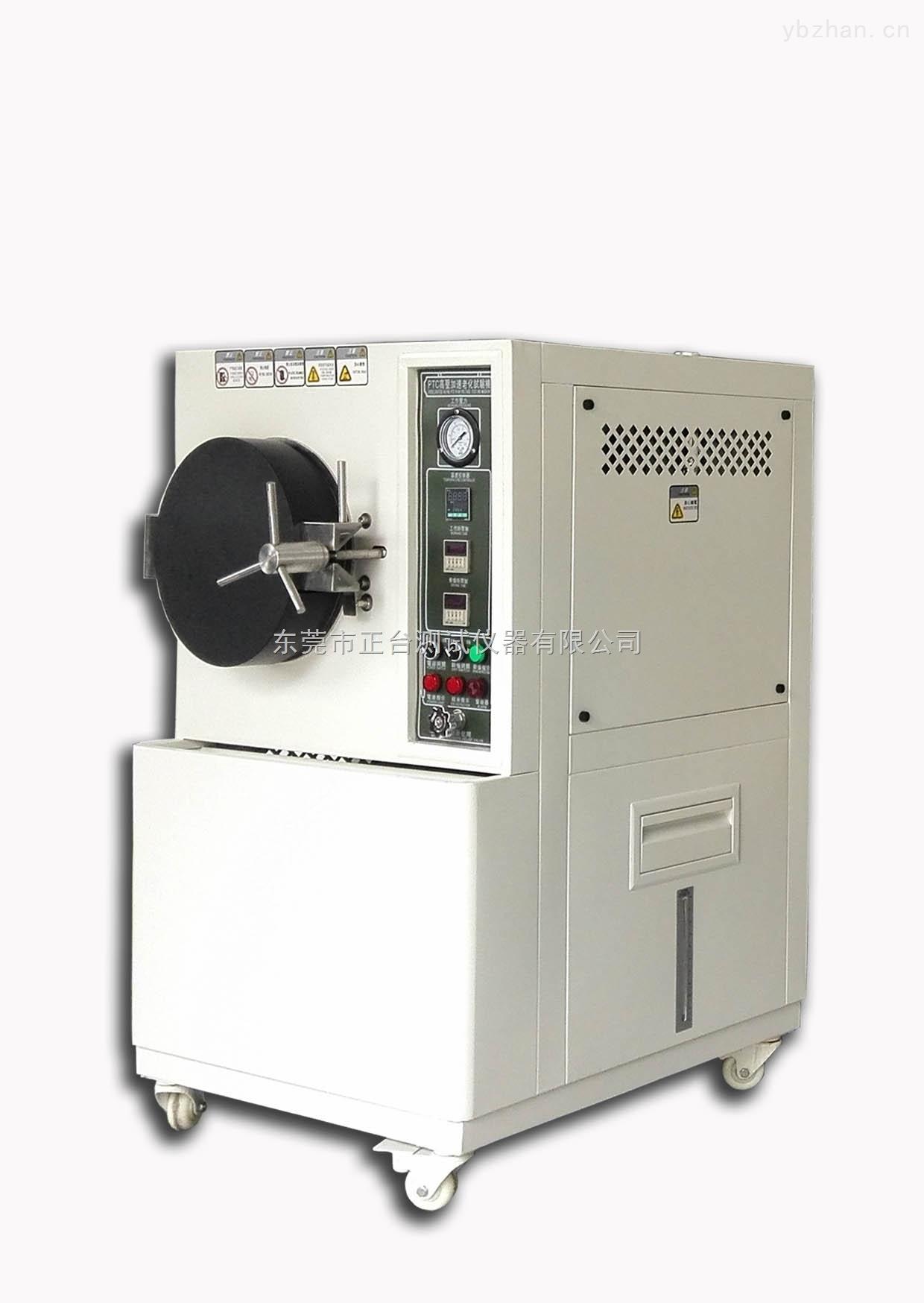 高压水煮仪,高压水煮测试仪