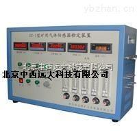 矿用气体传感器检定装置 型号:ZX7M-JZ-1