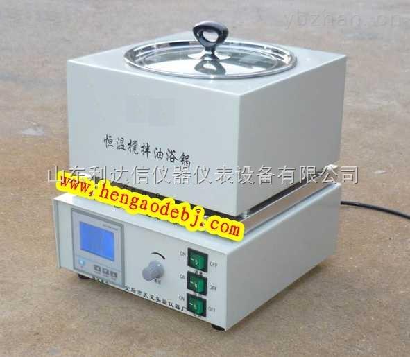 LDX-JY-1S-高精度磁力攪拌油浴鍋/磁力攪拌油浴鍋/沙浴鍋/水浴鍋