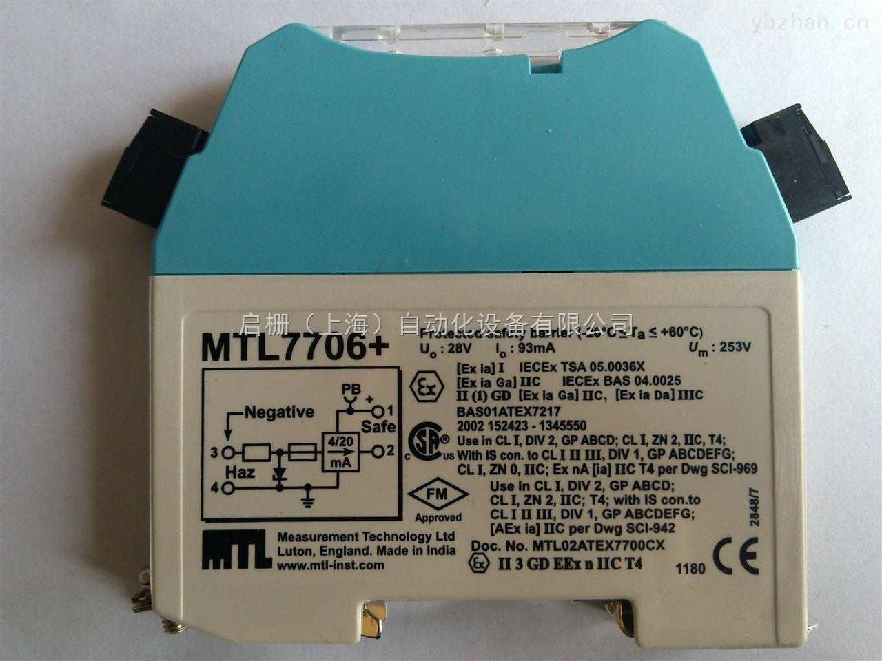 齐纳式安全栅MTL7707+