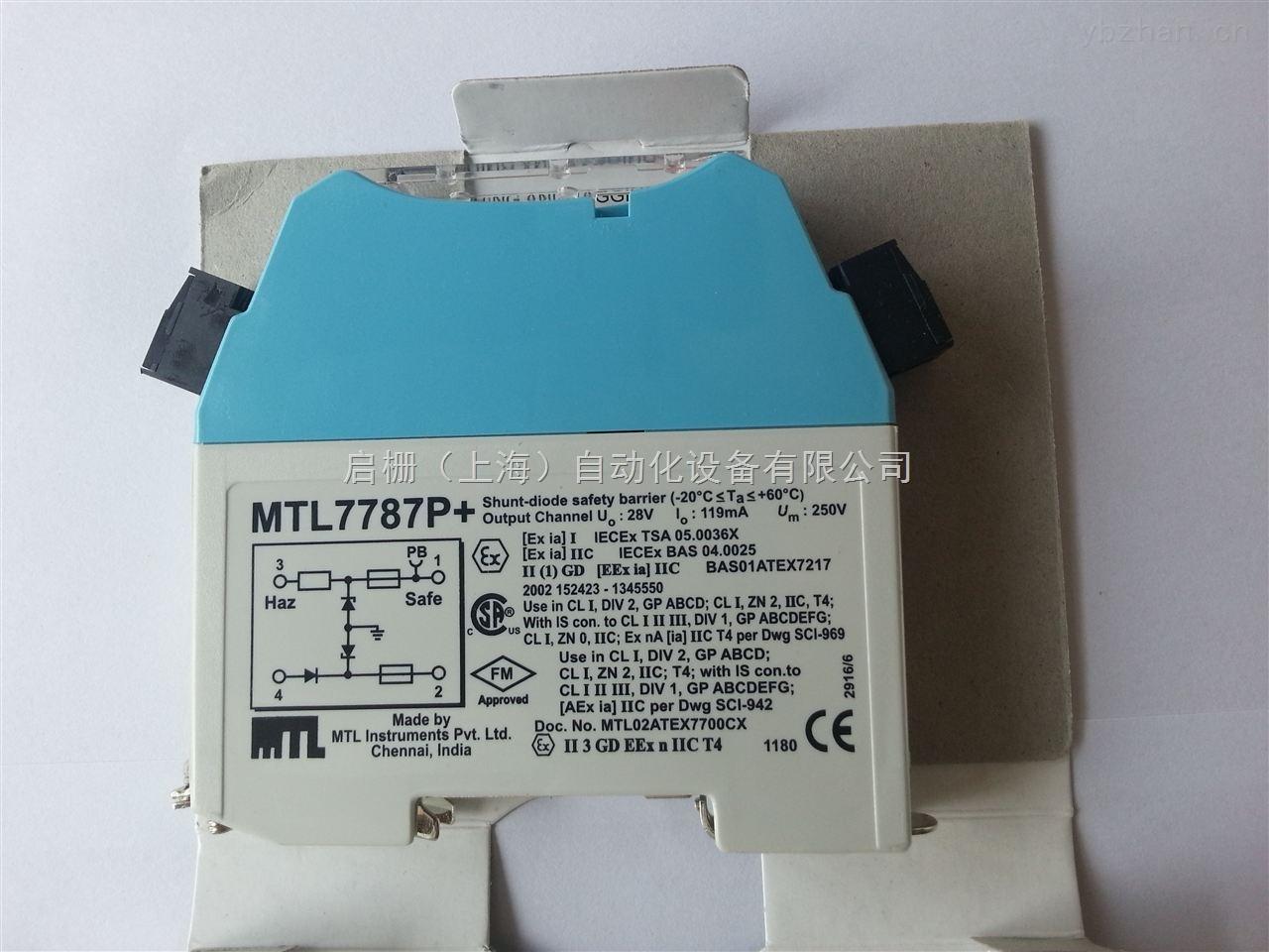 齊納式安全柵MTL7787P+