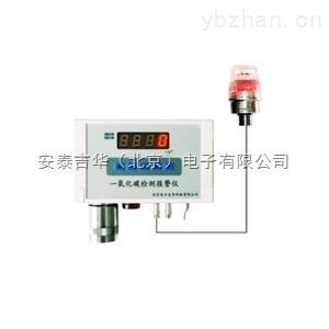 非防爆一體式一氧化碳氣體探測器