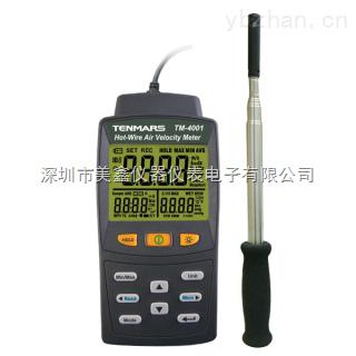 臺灣泰瑪斯 TM-4001/TM-4002/TM-4003 手持熱線式風速計   風速記錄儀