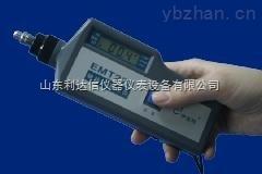LDX-EMT220AN-袖珍式测振仪/测振仪