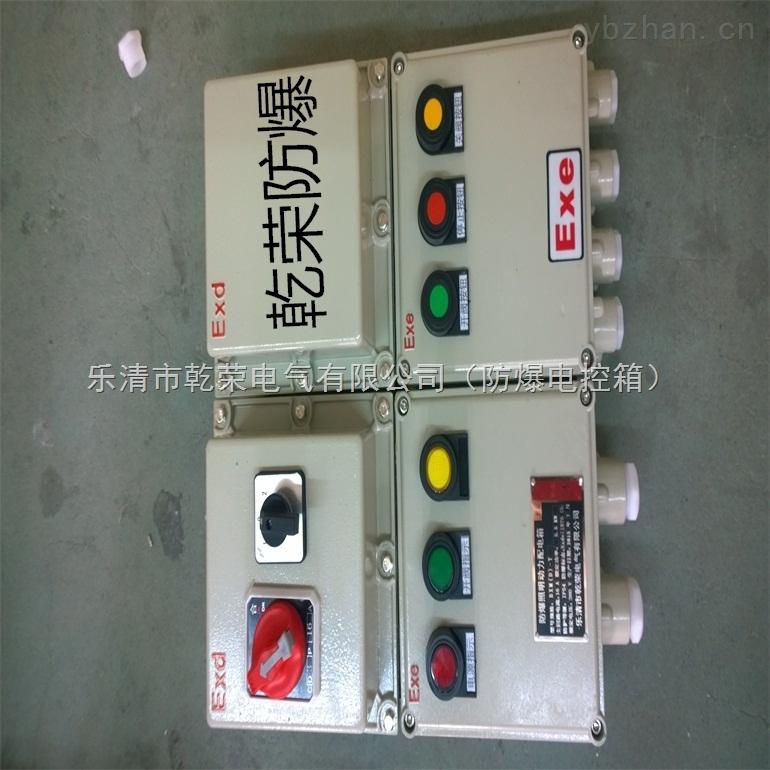 一控一盲板阀防爆控制箱dkx型阀门电动装置电器控制