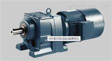 WR系列斜齒輪減速電機