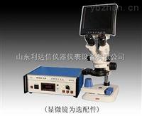 顯微熱分析儀 熱分析儀