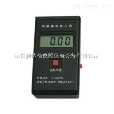 防爆型静电电压表/静电电压表/静电测试仪/防爆静电测试仪