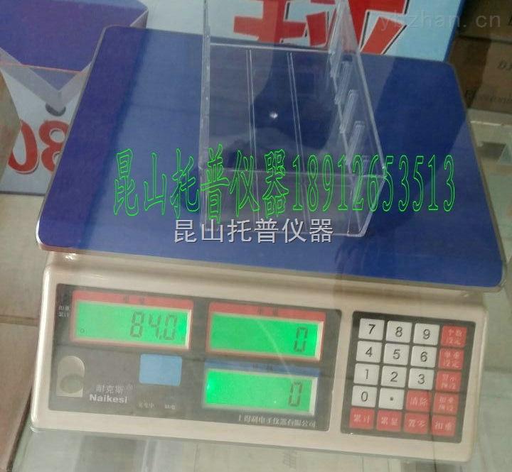 30公斤1克电子计数秤