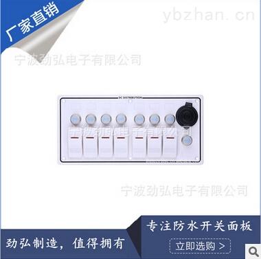 7组铝板面板+12v电源插座+过载保护器