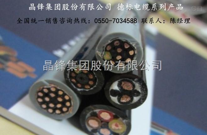 H07RN8-F 5*2.5德标电缆
