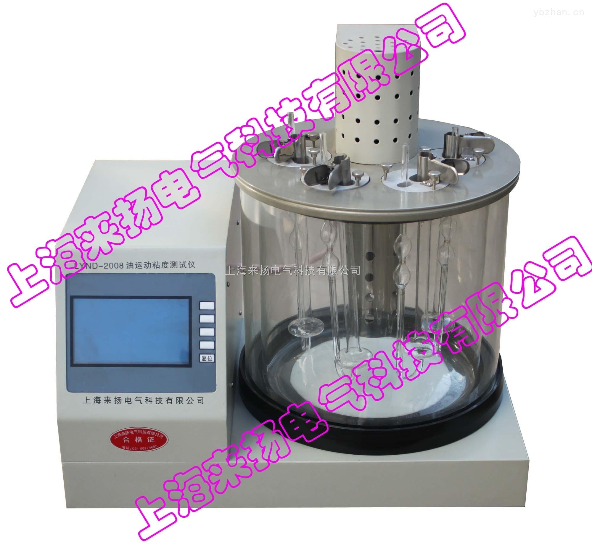 ND-2008-油粘度测试仪