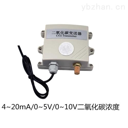 模拟量型二氧化碳变送器 4-20mA