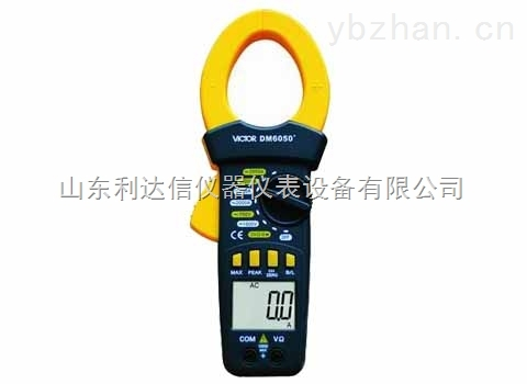 LDX-DM6050+-鉗形多用表/電流表/鉗形電流表