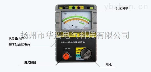 HT2533指针式绝缘电阻测试仪