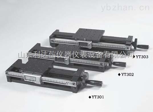 LDX-YT300-手動平移臺/手動位移臺