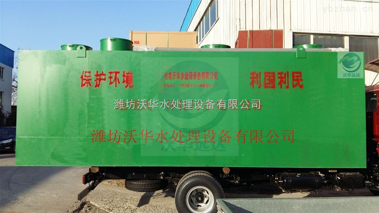 供应江苏常苏州昆山市一体化医院污水处理设备-污水处理哪家好山东潍坊找沃华