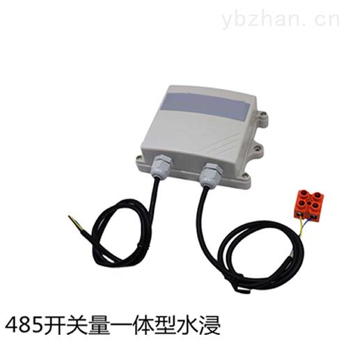 LC5036B水浸传感器 漏水传感器 报警器 探测器 壁挂