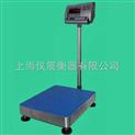 電子計重臺秤(帶4-20ma電流信號輸出)