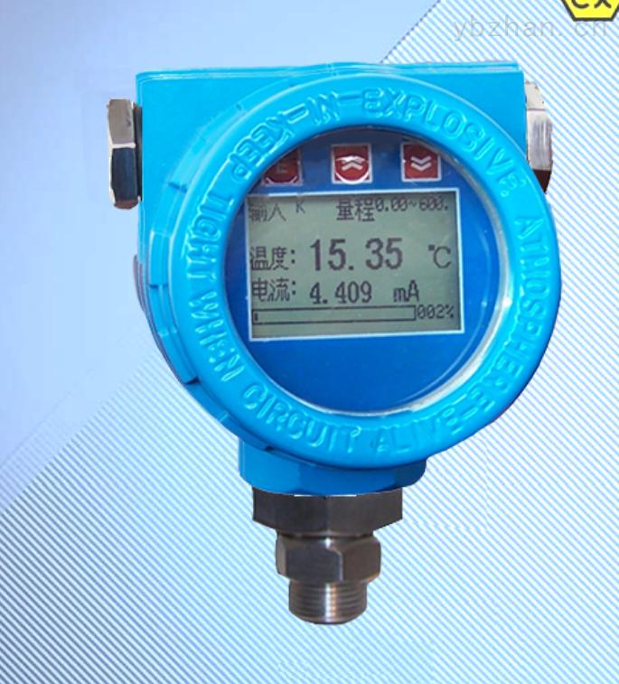 安徽智能温度变送器_温度仪表