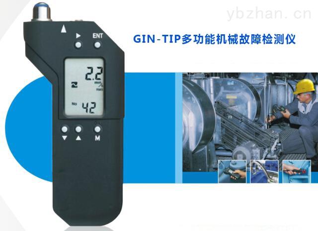 嘉仪通GIN-TIP多功能机械故障检测仪