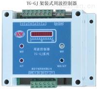 TG-GJ1X、TG-GJ3X周波控制器