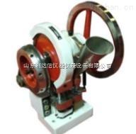 LDX-HHY-TDP-1.5T-單沖壓片機