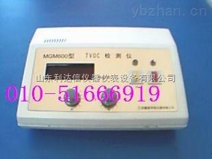 LDX-MGM600-便攜式TVOC檢測儀/TVOC檢測儀/便攜式TVOC測定儀