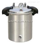 LDX-280SA-手提式不銹鋼蒸汽滅菌器/手提式蒸汽滅菌器/滅菌鍋/手提爐